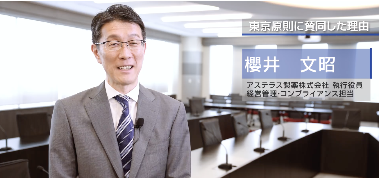 腐敗防止強化のための東京原則コレクティブ・アクション動画制作